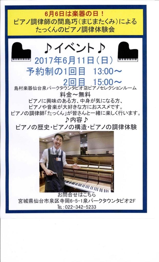 f:id:shima_c_sendai-izumi:20170602152401j:plain