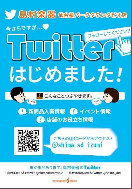 f:id:shima_c_sendai-izumi:20170814165132p:plain