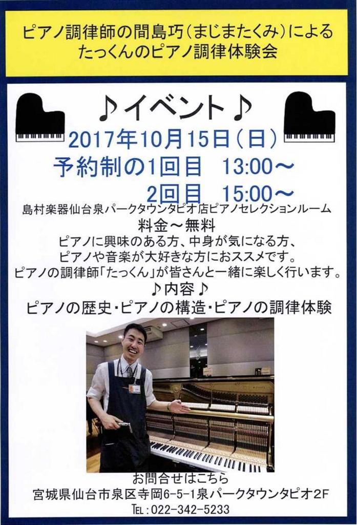 f:id:shima_c_sendai-izumi:20171009194550j:plain