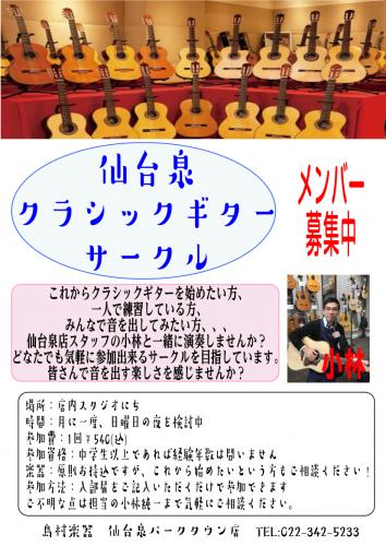 f:id:shima_c_sendai-izumi:20171212191313p:plain