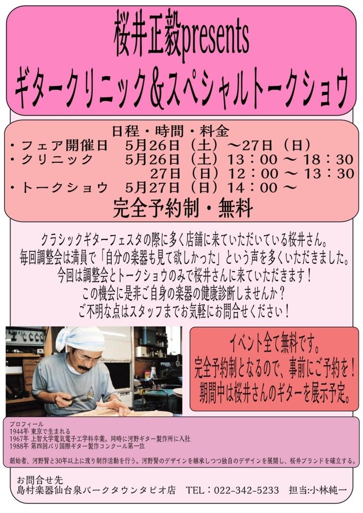 f:id:shima_c_sendai-izumi:20180426210353j:plain