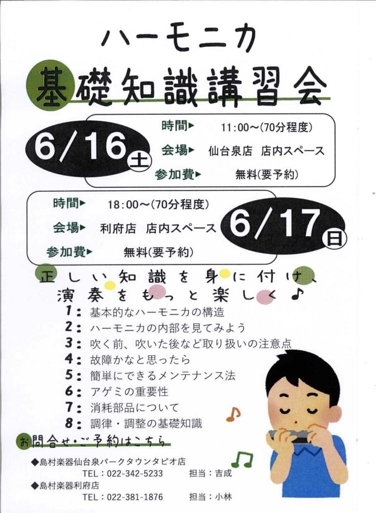 f:id:shima_c_sendai-izumi:20180523135501j:plain