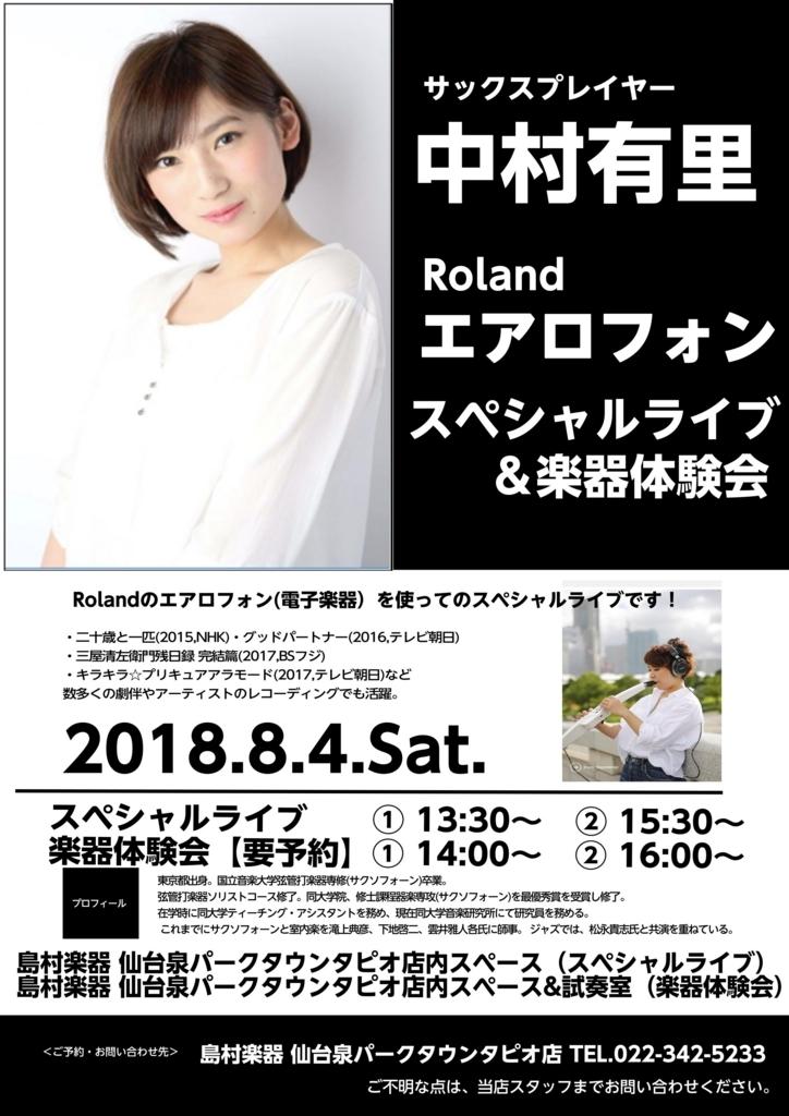 f:id:shima_c_sendai-izumi:20180719165825j:plain