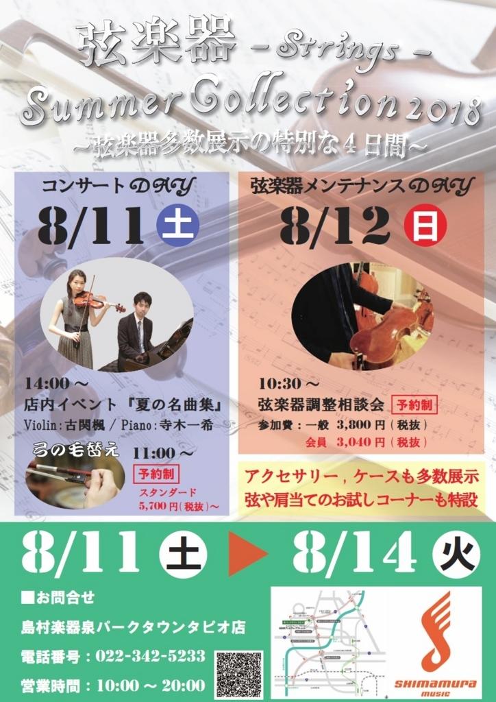 f:id:shima_c_sendai-izumi:20180805151641j:plain