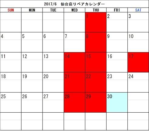 f:id:shima_c_sendai:20170610195940j:plain