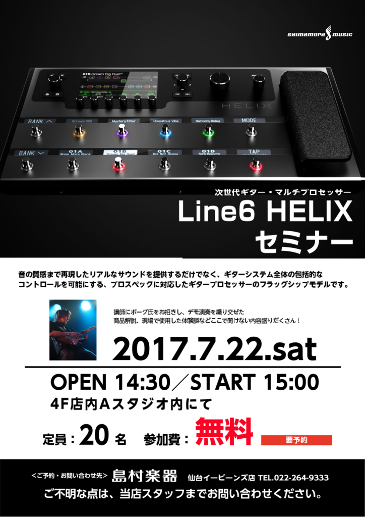 f:id:shima_c_sendai:20170706110511p:plain