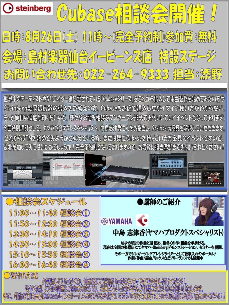 f:id:shima_c_sendai:20170808181009j:plain