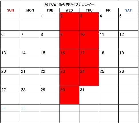 f:id:shima_c_sendai:20170821174334j:plain