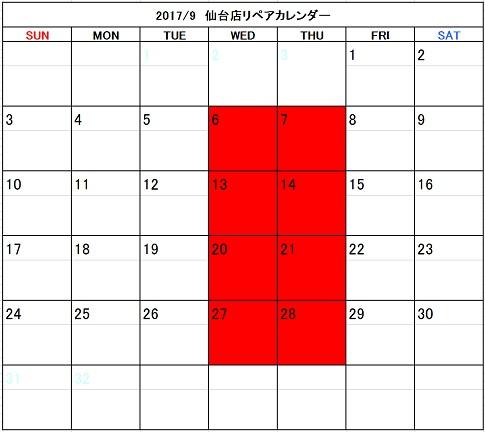 f:id:shima_c_sendai:20170821174339j:plain