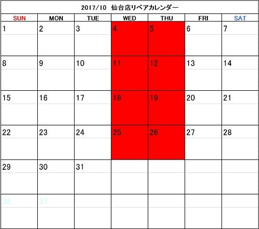 f:id:shima_c_sendai:20171017120129j:plain