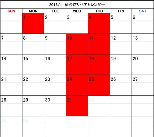 f:id:shima_c_sendai:20180107172602j:plain