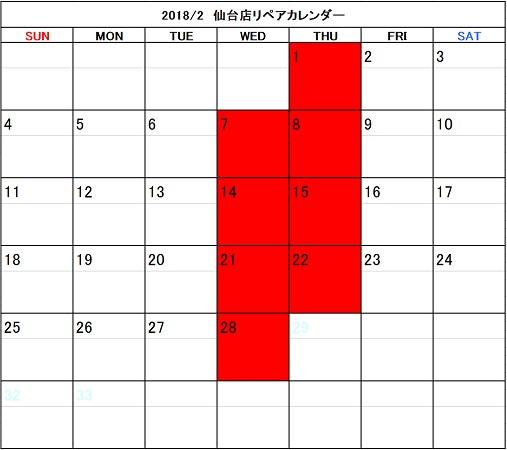f:id:shima_c_sendai:20180107172641j:plain