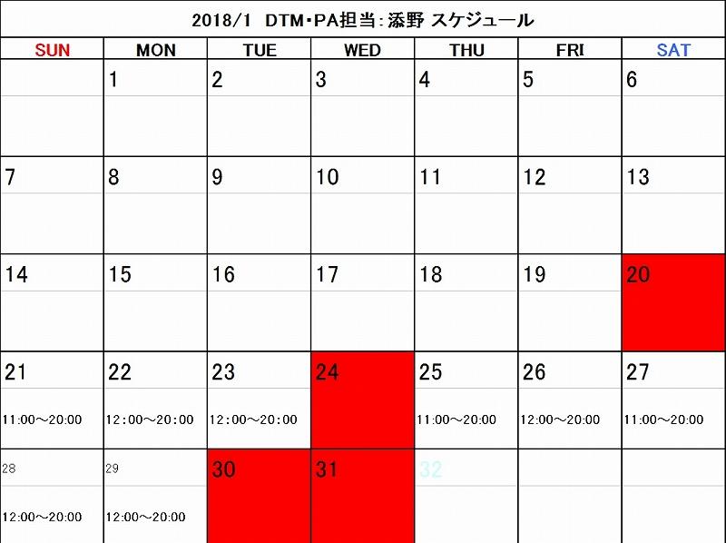f:id:shima_c_sendai:20180119194124j:plain