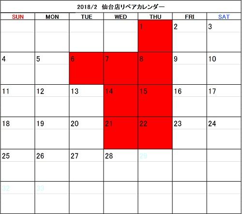 f:id:shima_c_sendai:20180123155235j:plain