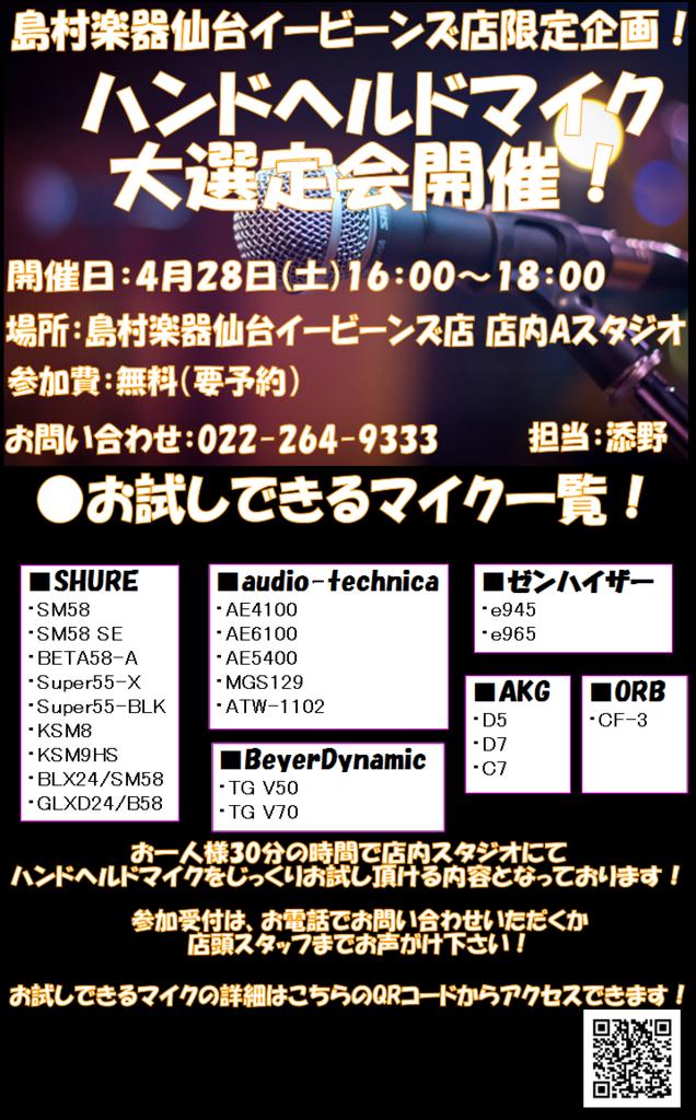 f:id:shima_c_sendai:20180404185159p:plain