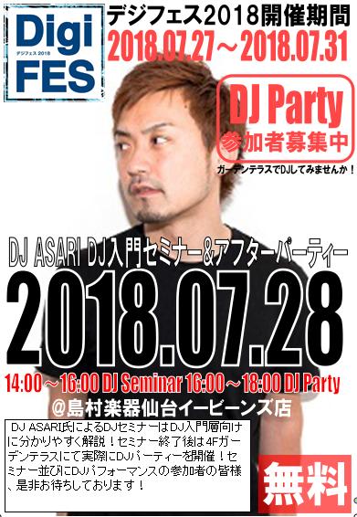 f:id:shima_c_sendai:20180616104036p:plain