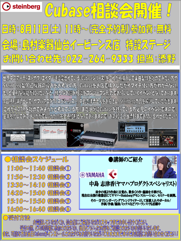 f:id:shima_c_sendai:20180720181558p:plain