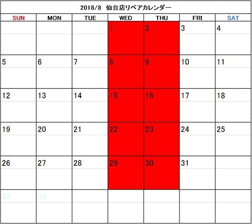 f:id:shima_c_sendai:20180806174427j:plain