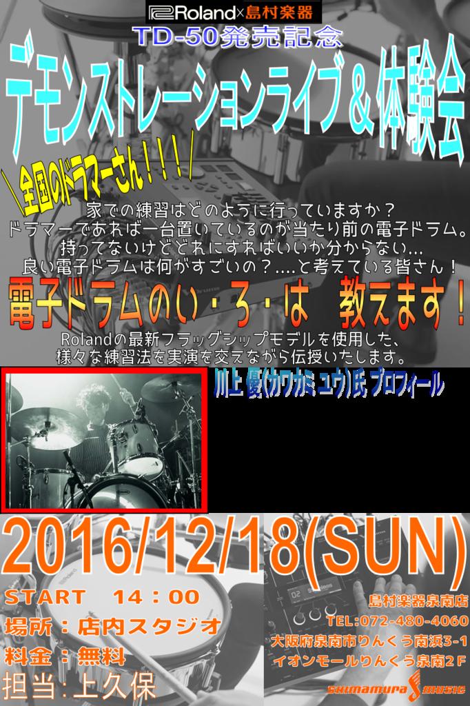 f:id:shima_c_sennan:20161210101157p:plain