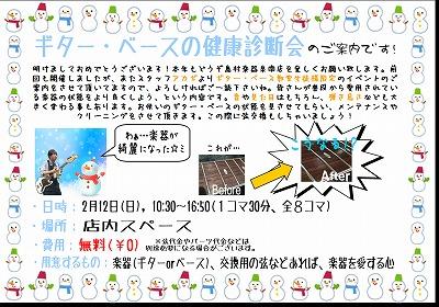 f:id:shima_c_sennan:20161225125804j:plain