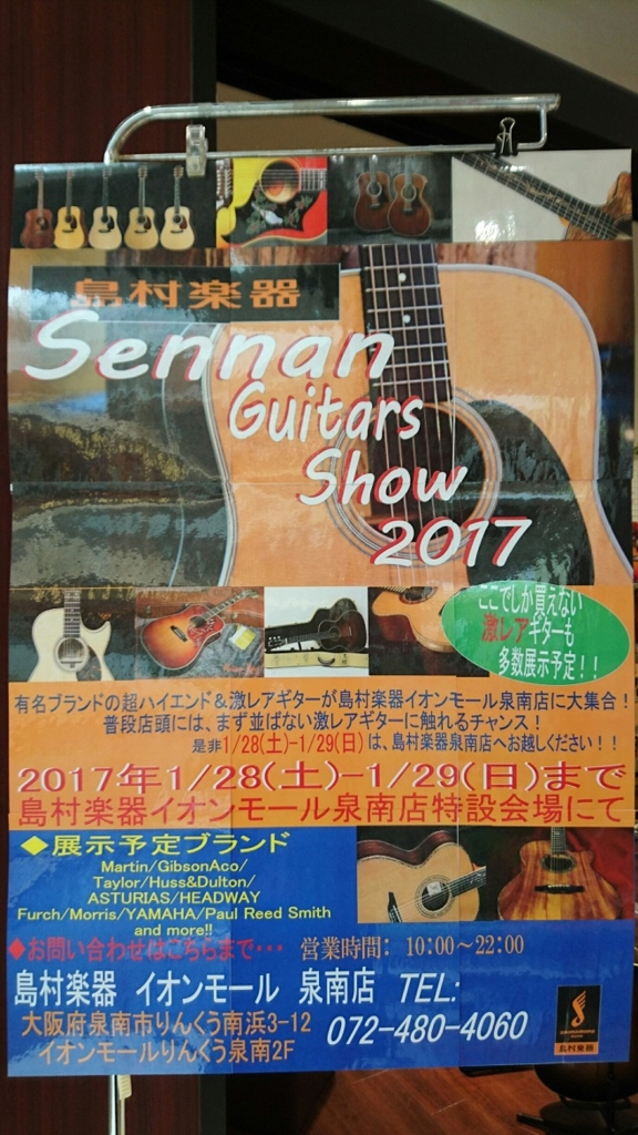 f:id:shima_c_sennan:20170127172307j:plain