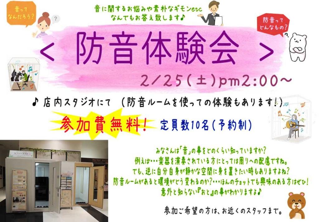 f:id:shima_c_sennan:20170131152702j:plain