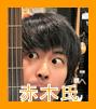 f:id:shima_c_sennan:20170616150724p:plain
