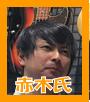f:id:shima_c_sennan:20170617211359p:plain