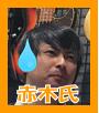 f:id:shima_c_sennan:20170617221807p:plain