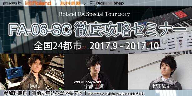 f:id:shima_c_sennan:20171017185509p:plain