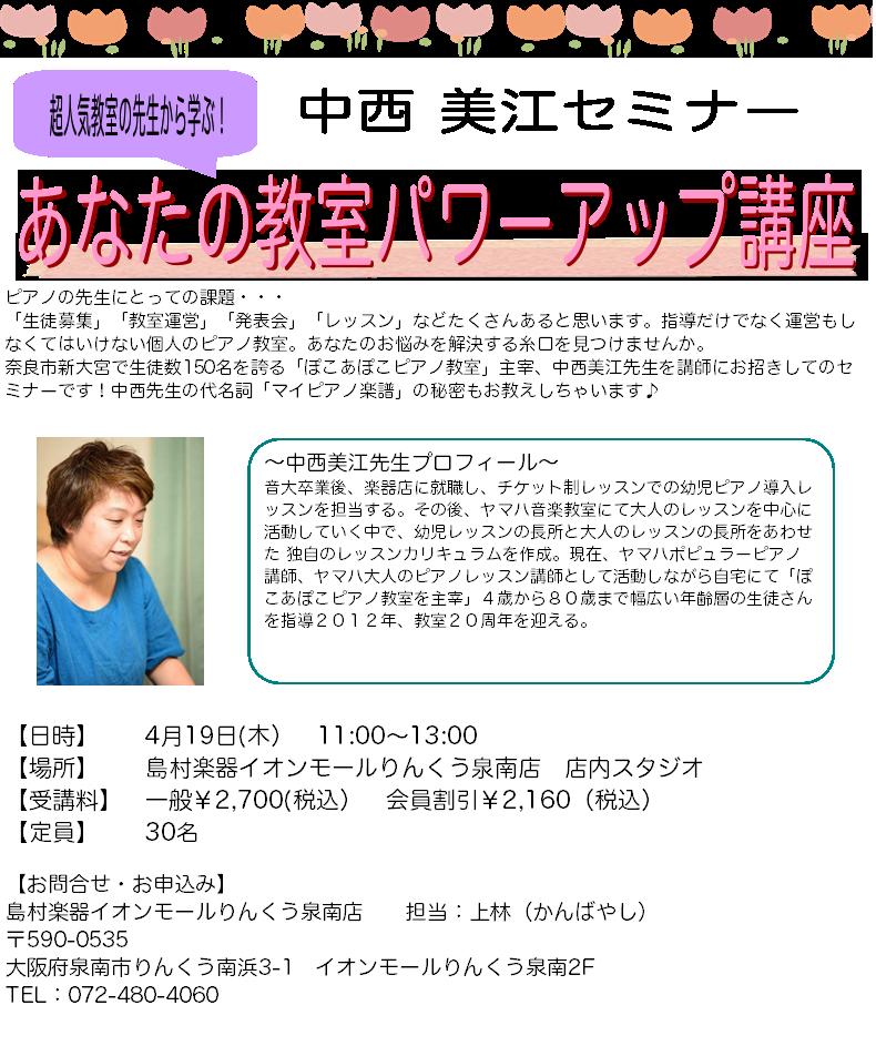 f:id:shima_c_sennan:20180201174819p:plain