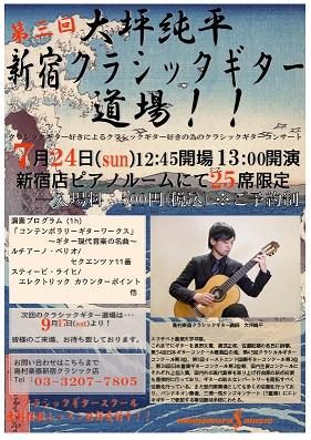 f:id:shima_c_shinjuku:20160621165158j:plain