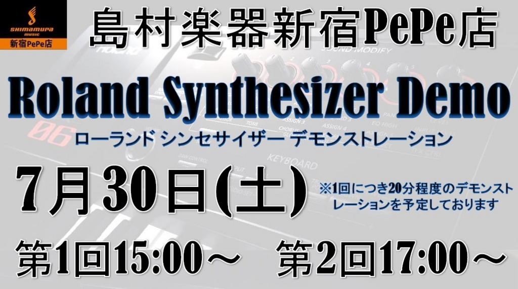 f:id:shima_c_shinjuku:20160717143439j:plain