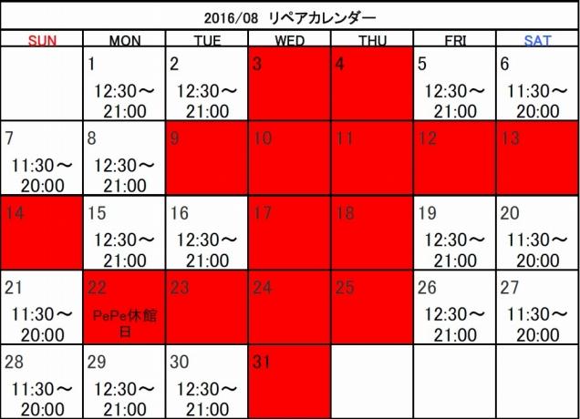 f:id:shima_c_shinjuku:20160807164539j:plain