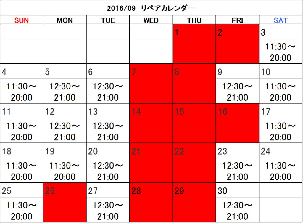f:id:shima_c_shinjuku:20160905110351p:plain