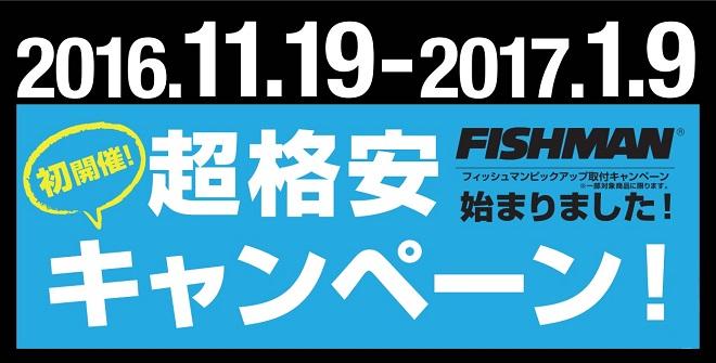 f:id:shima_c_shinjuku:20161125131220j:plain