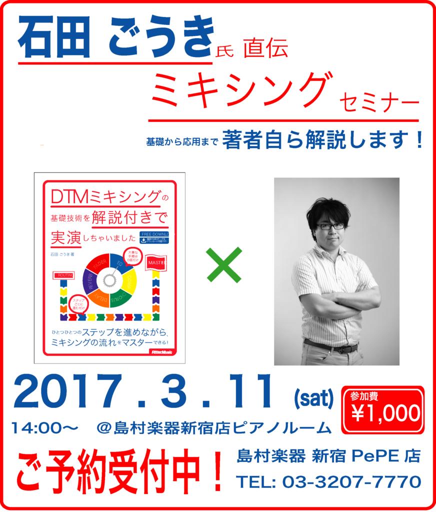 f:id:shima_c_shinjuku:20170116214451p:plain
