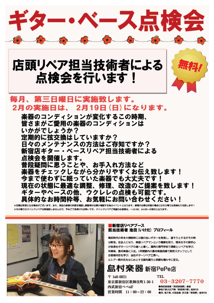 f:id:shima_c_shinjuku:20170123181005p:plain