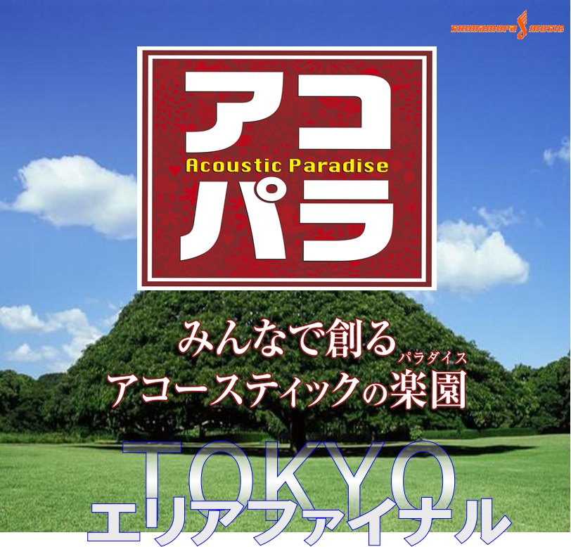 f:id:shima_c_shinjuku:20170406115043p:plain