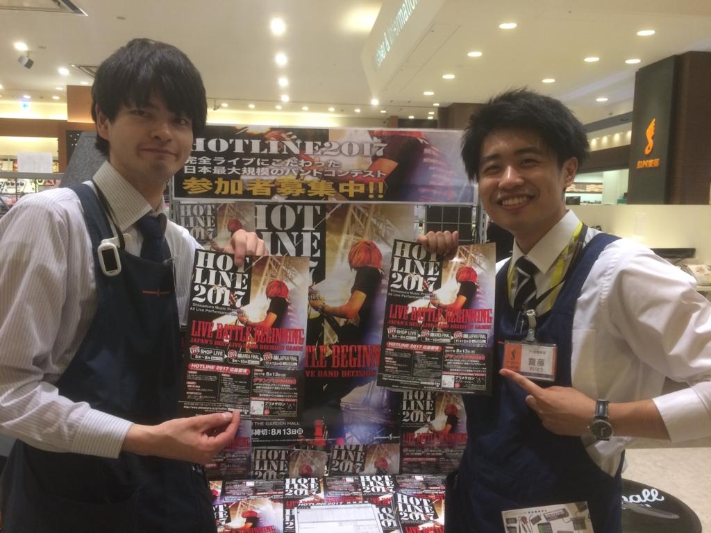 f:id:shima_c_shinjuku:20170514175838j:plain