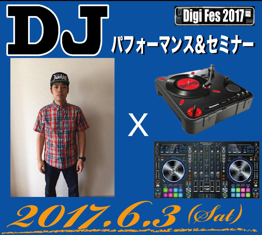 f:id:shima_c_shinjuku:20170521222657p:plain
