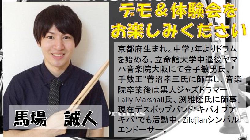 f:id:shima_c_shinjuku:20170524203945j:plain