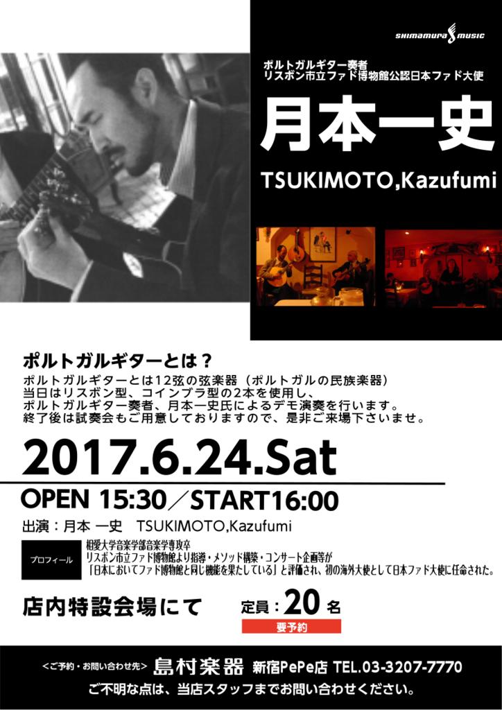 f:id:shima_c_shinjuku:20170526114127p:plain