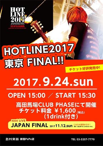 f:id:shima_c_shinjuku:20170828143034j:plain