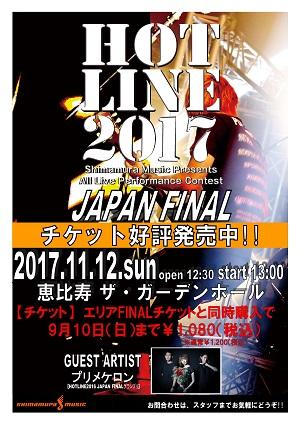 f:id:shima_c_shinjuku:20170828143219j:plain
