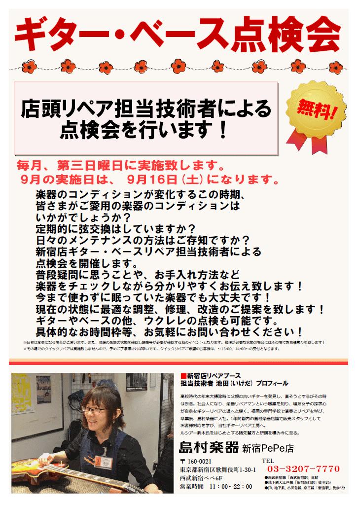 f:id:shima_c_shinjuku:20170901174612p:plain