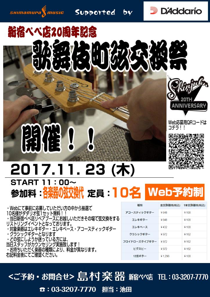 f:id:shima_c_shinjuku:20171101142914p:plain