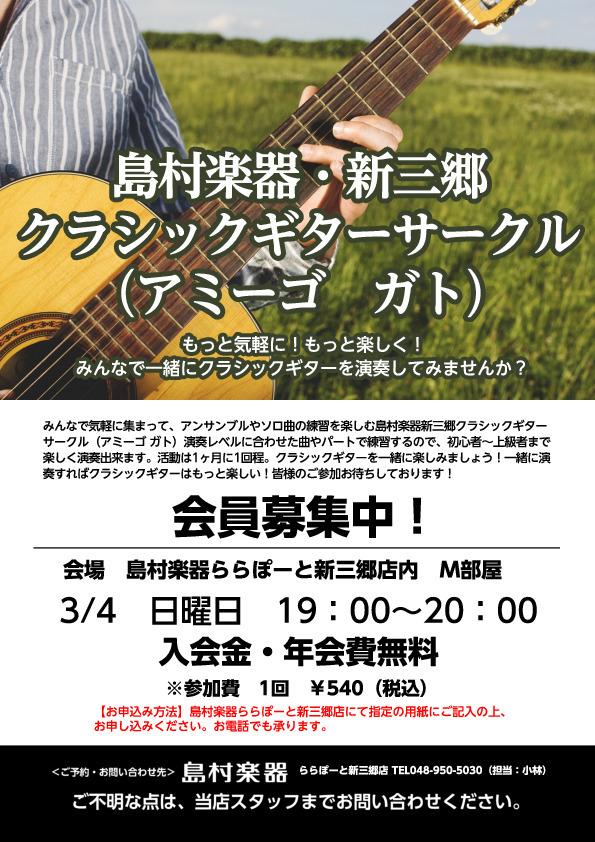 f:id:shima_c_shinmisato:20180118180357j:plain