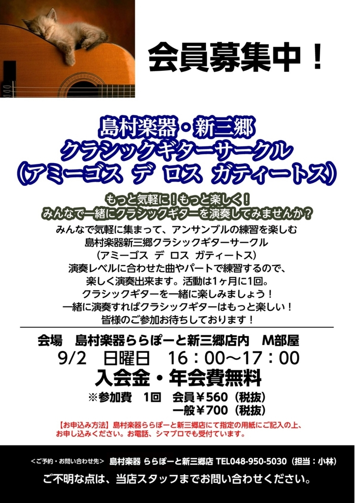 f:id:shima_c_shinmisato:20180717134020j:plain