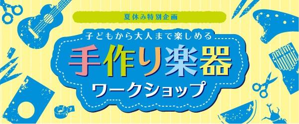 f:id:shima_c_shintokorozawa:20160708143557j:plain